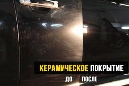 Полировка автомобилей / мотоциклов объявления