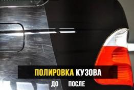 Полировка автомобилей / мотоциклов