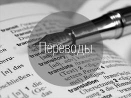 Перевод с английского  на русский объявления