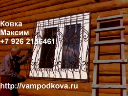 Ковка  Одинцово, Можайск, Звенигород, Голицыно, Ку объявления