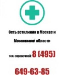 Круглосуточная ветеринарная клиника ВетКлиник-Мск объявления