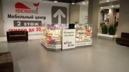 Белорусская косметика Красногорск объявления