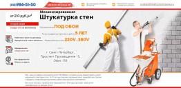 Механизированная Штукатурка Стен от 210 руб./м2 объявления