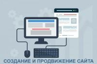 Создание сайта под ключ - помощь в регистрации хос