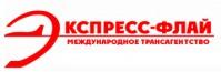 Экспресс-Флай - международные грузовые перевозки