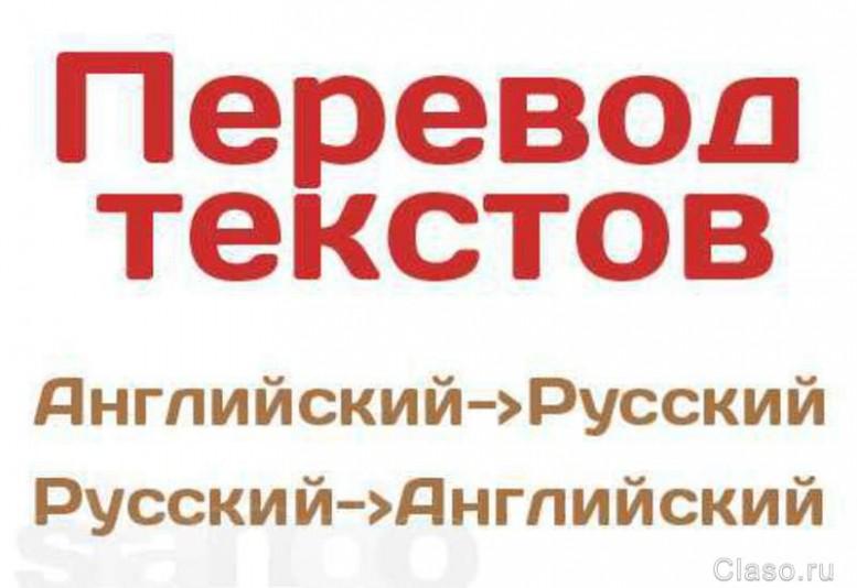Изображение Перевод с английского  на русский