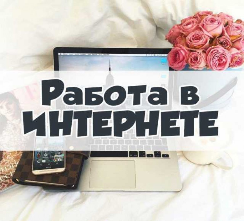 Изображение Менеджер в интернет-магазин