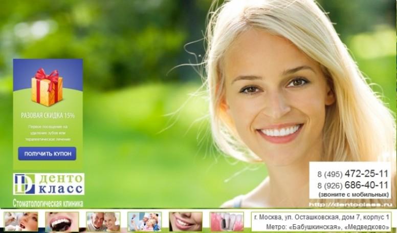 Изображение Можно лечить зубы - стоматология Дентокласс