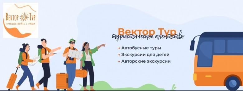 Автобусные Экскурсионные Туры по Самарской области
