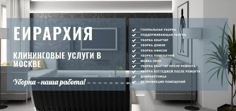 Изображение КО и клининг - клининговые услуги в Москве
