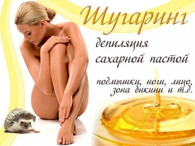 Шугаринг Мужской и Женский