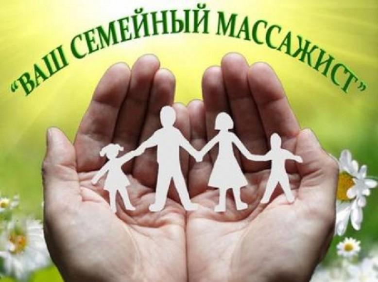 Массаж в Москве. Снятие боли за 1-2 сеанса