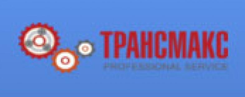 Трансмакс - ремонт двигателей и запчасти
