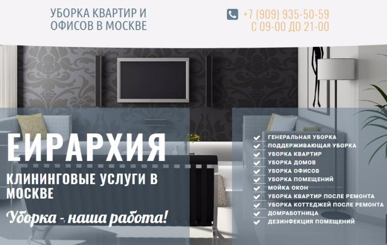 Изображение Профессиональная уборка домов и офисов в Москве